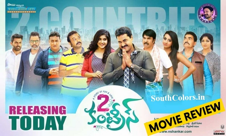 Sunil's 2 Countries Telugu Movie Review & Rating Public Talk