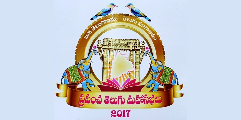 World Telugu Conference 2017 LIVE
