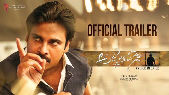 Pavan Kalyan Agnyaathavaasi Theatrical Trailer Review