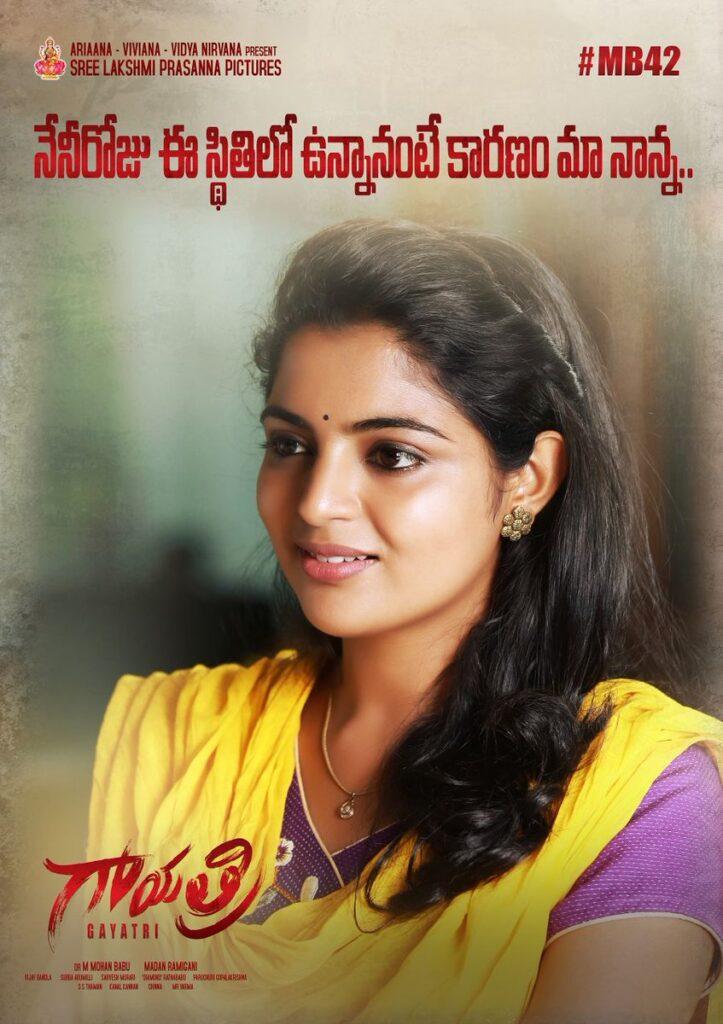 Actress Nikhila Vimal First Look Form Gayatri Movie Unveiled