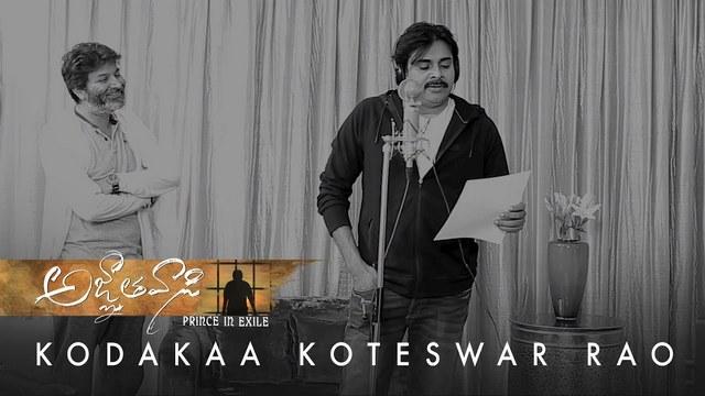 Police Case Filed Against Kodaka Koteswara Rao Song
