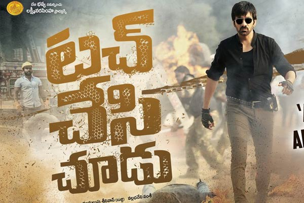 Touch Chesi Chudu Total Box Office Collections Worldwide