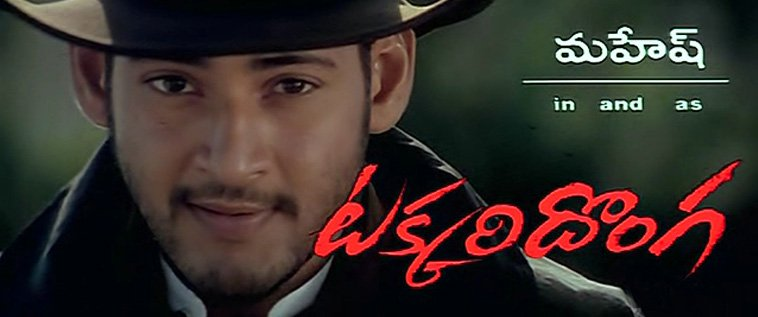 Mahesh Babu's Takkari Donga Movie to Release in Tamil